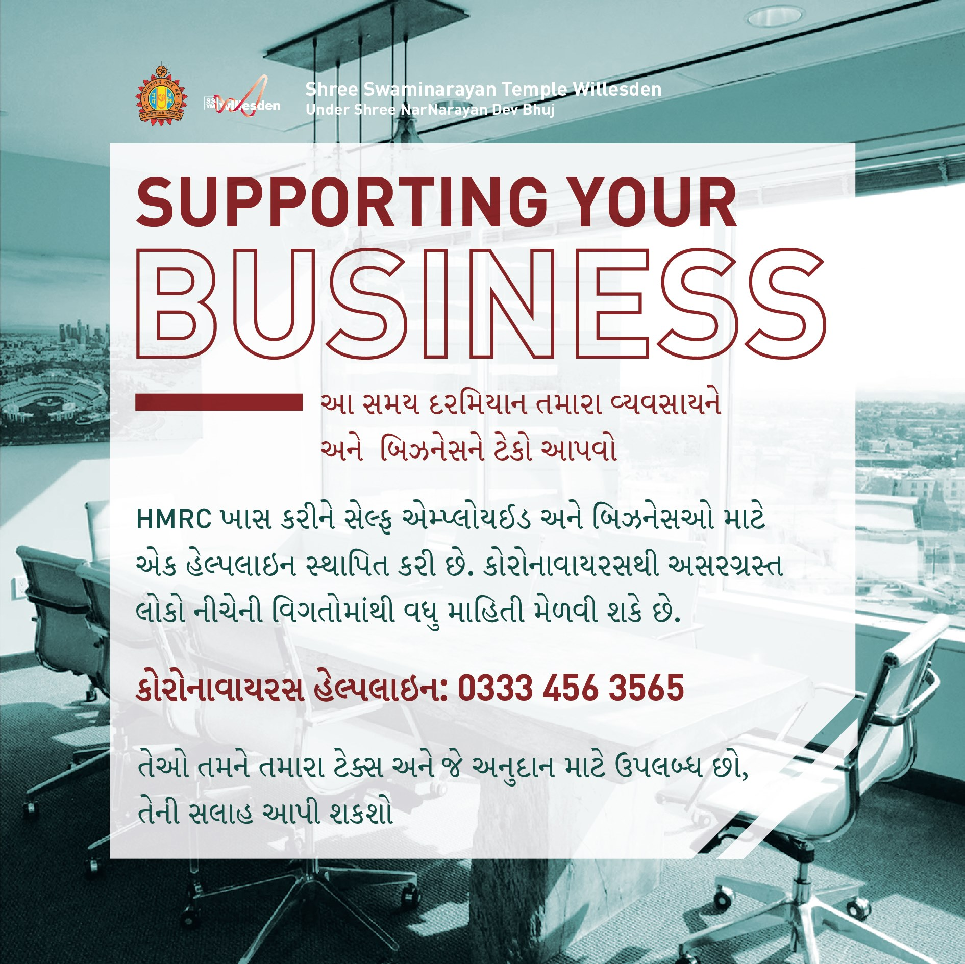 supporting business gujarati